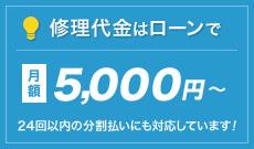 修理代金は月々5000円からローンでお支払い可能です