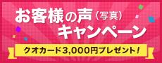 お客様の声キャンペーン! QUOカード3000円プレゼント!