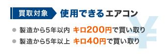 製造から5年以内の使用できるエアコンならキロ200円で買い取り、5年を超えていても使えるならキロ40円で買い取りいたします
