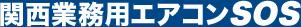 関西業務用エアコンSOS